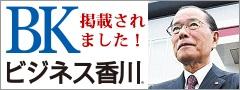 ビジネス香川に掲載されました