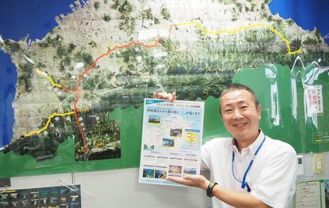 公団 開発 水 資源