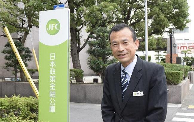 政策 東京 支店 日本 金融 公庫